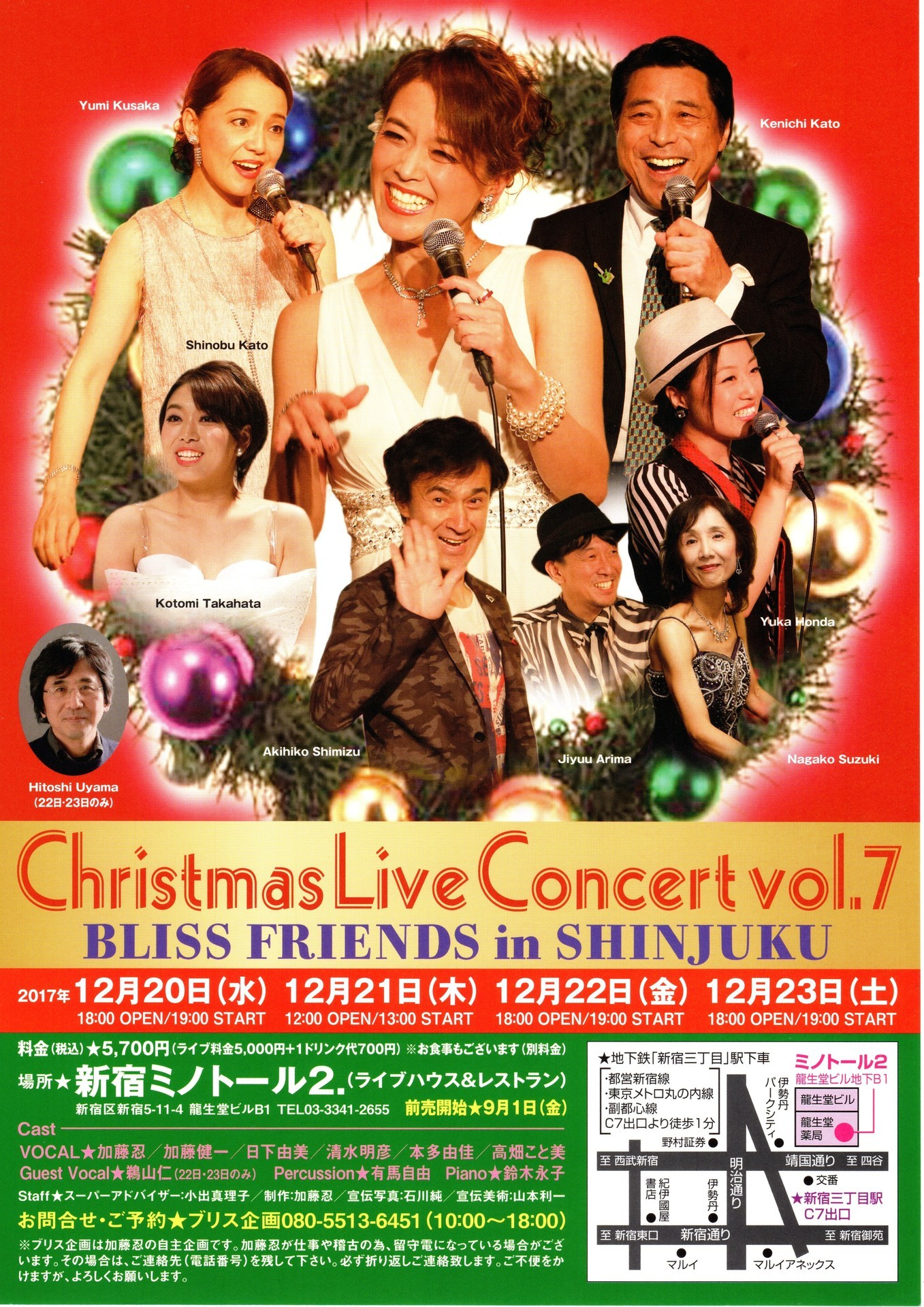 Christmas Live Concert vol.7  BLISS FRIENDS in SHINJUKU.jpg