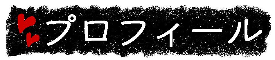 加藤忍.プロフィール.png