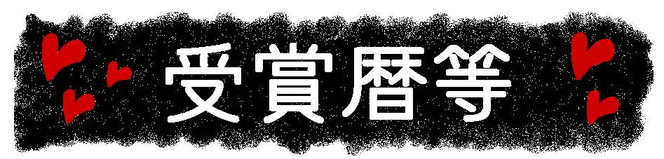 加藤忍.プロフィール2.png
