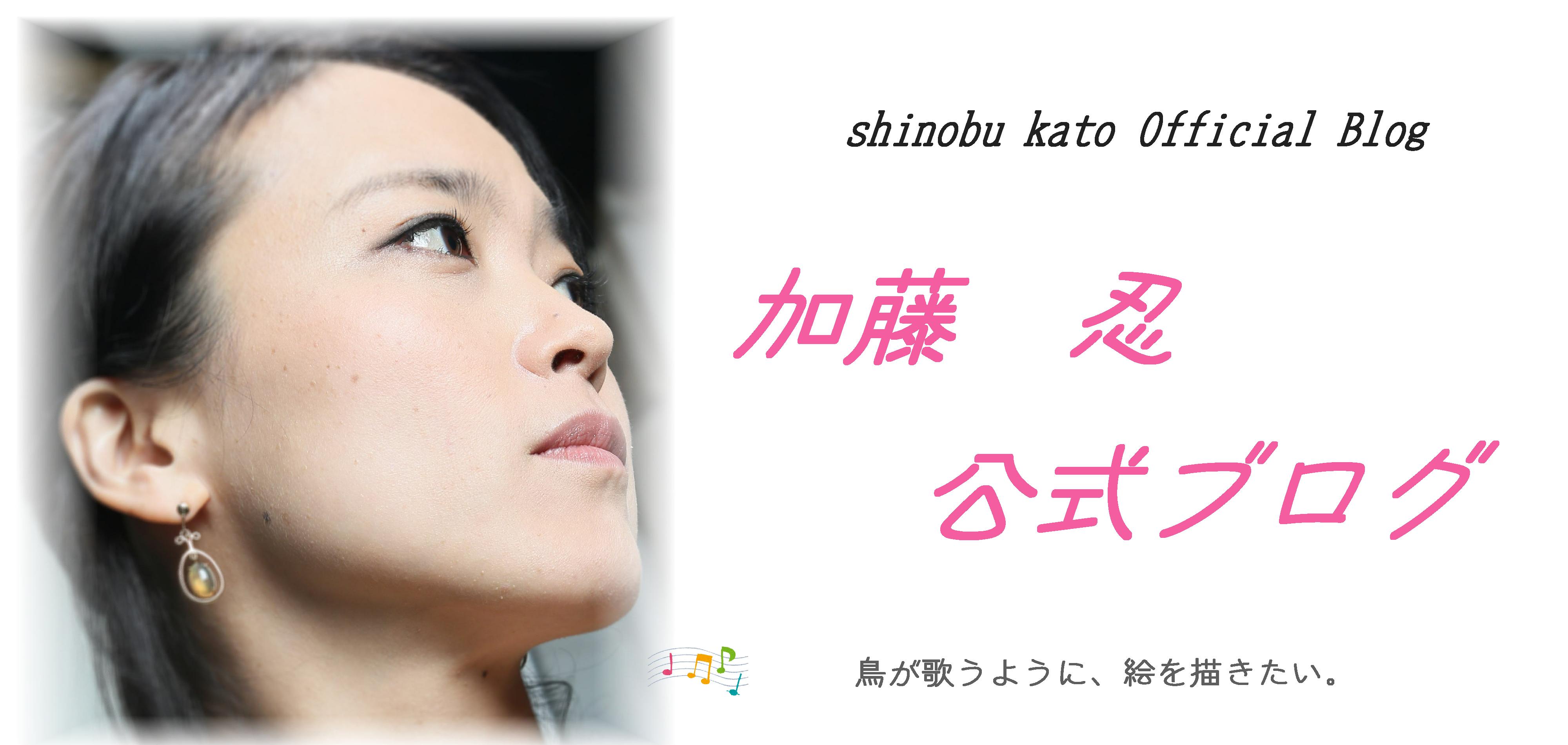 加藤忍 公式ブログ 01a.png