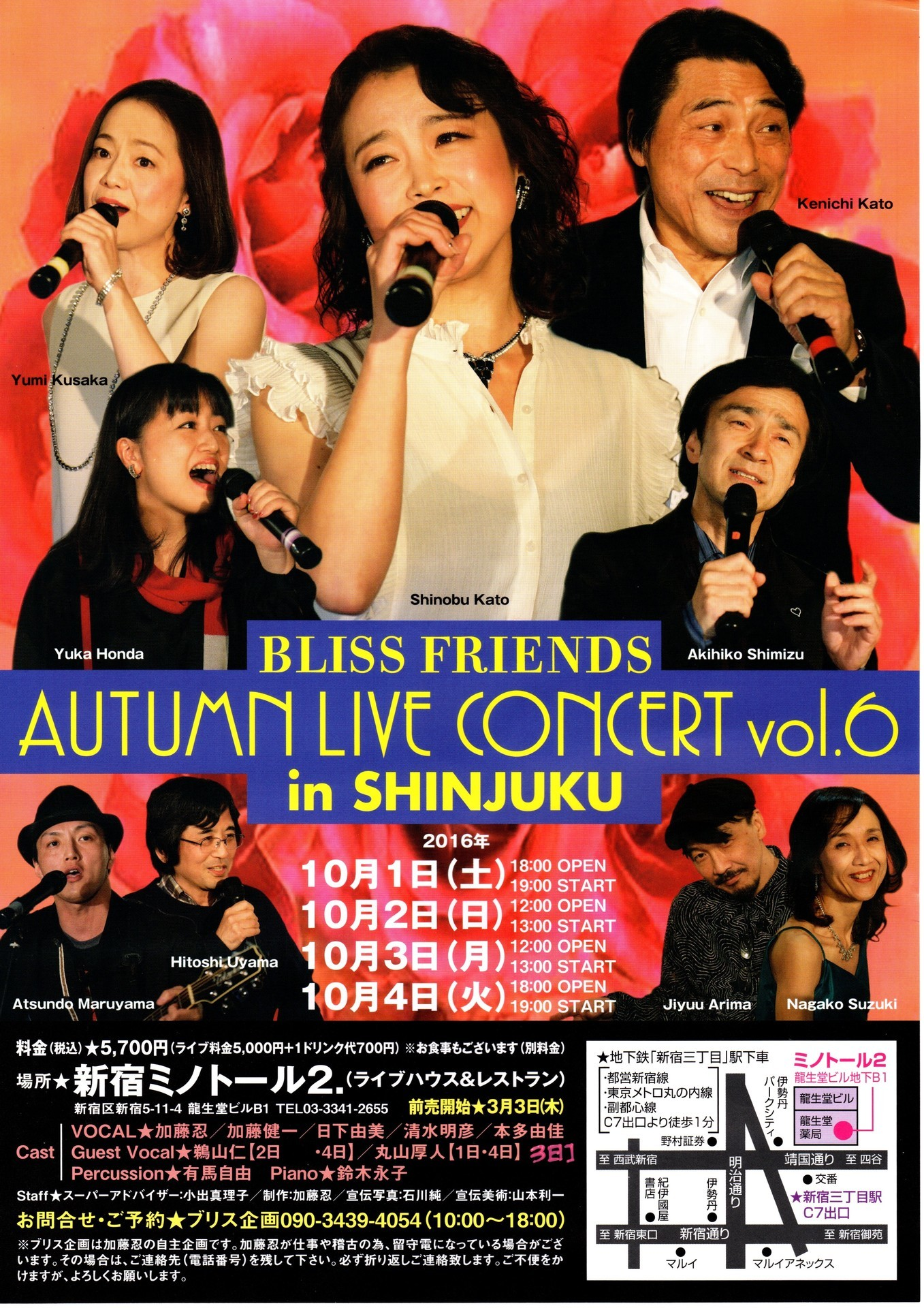 autumn live concert vol.6.jpg